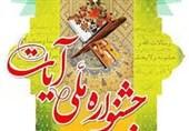 370 اثر به جشنواره ملی نمایشنامهنویسی و فیلمنامهنویسی آیات در گلستان ارسال شد