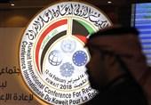 آغاز سومین روز نشست بینالمللی بازسازی عراق با حضور ظریف، موگرینی و گوترش