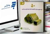 """مشهد  """"50 ایده مهم درباره اقتصاد که شما باید بدانید"""" توسط به نشر منتشر شد"""