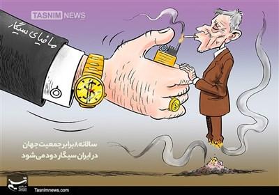کاریکاتور/ مافیای سیگار!!!