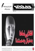جدیدترین استفتائات از امام خامنهای درباره «حکم هک کردن وایفای»