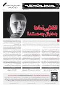 تکرار|جدیدترین استفتائات از امام خامنهای درباره «حکم هک کردن وایفای»