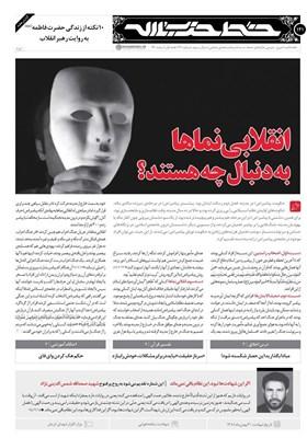 تکرار|جدیدترین استفتائات از امام خامنه ای درباره «حکم هک کردن وای فای»