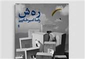 «رهش» رضا امیرخانی پرفروش ترین کتاب عیدانه 97 شد
