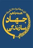 بیانیۀ «کانون جهادگران جهادسازندگی» به مناسبت انتخابات