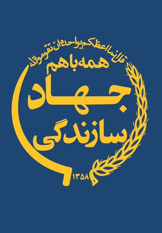 جهاد سازندگی | لوگوی اصلی و بدون تحریف جهاد