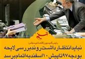 فتوتیتر| علت طولانیشدن روند بررسی لایحه بودجه در مجلس چیست؟