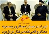 فتوتیتر| حکیم در دیدار ولایتی: ایران در مبارزه با تروریسم به معنای واقعی کلمه در کنار عراق بود