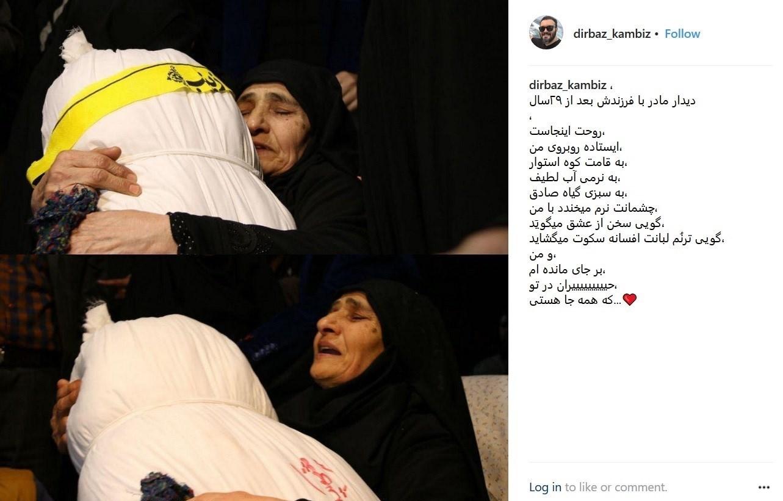 واکنش کامبیز دیرباز به دیدار یک مادر شهید با فرزندش بعد از ۲۹ سال+عکس