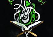 اجرای طرح «کوثر رسولالله(ص)» در اماکن متبرکه و مساجد کشور + تیزر