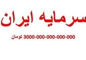 سرمایه ایران اعلام شد؛ 3 میلیون میلیارد تومان