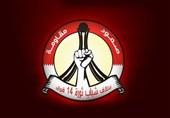 بحرین کی مظلوم انقلابی تحریک کے سات سال-2