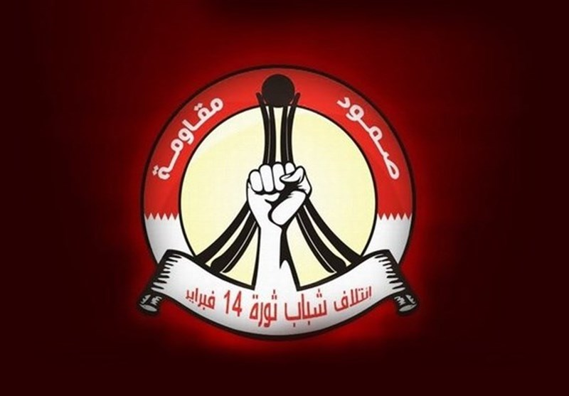 بحرین کی مظلوم انقلابی تحریک کے سات سال-1