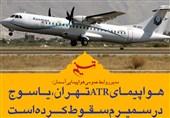 فتوتیتر|سقوط هواپیمای ATR تهران - یاسوج در سمیرم