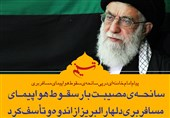 فتوتیتر| پیام رهبر انقلاب اسلامی در پی سانحهی مصیبتبار سقوط هواپیمای مسافربری