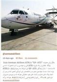 مدیر هواپیمایی آسمان: در اینستاگرام صفحه نداریم
