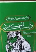 روایت زندگی حبیب ابن مظاهر در «داستان یک مرد»