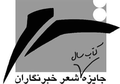 معرفی نامزدهای جایزه کتاب سال شعر به انتخاب خبرنگاران