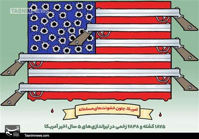 کاریکاتور/ آمریکا، جنون خشونتهای مسلحانه