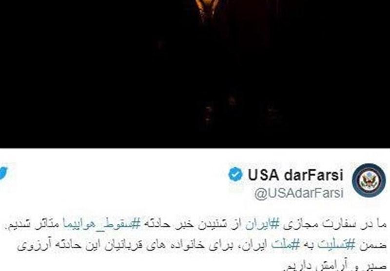 تسلیت وزارت خارجه آمریکا برای سقوط هواپیمایATR