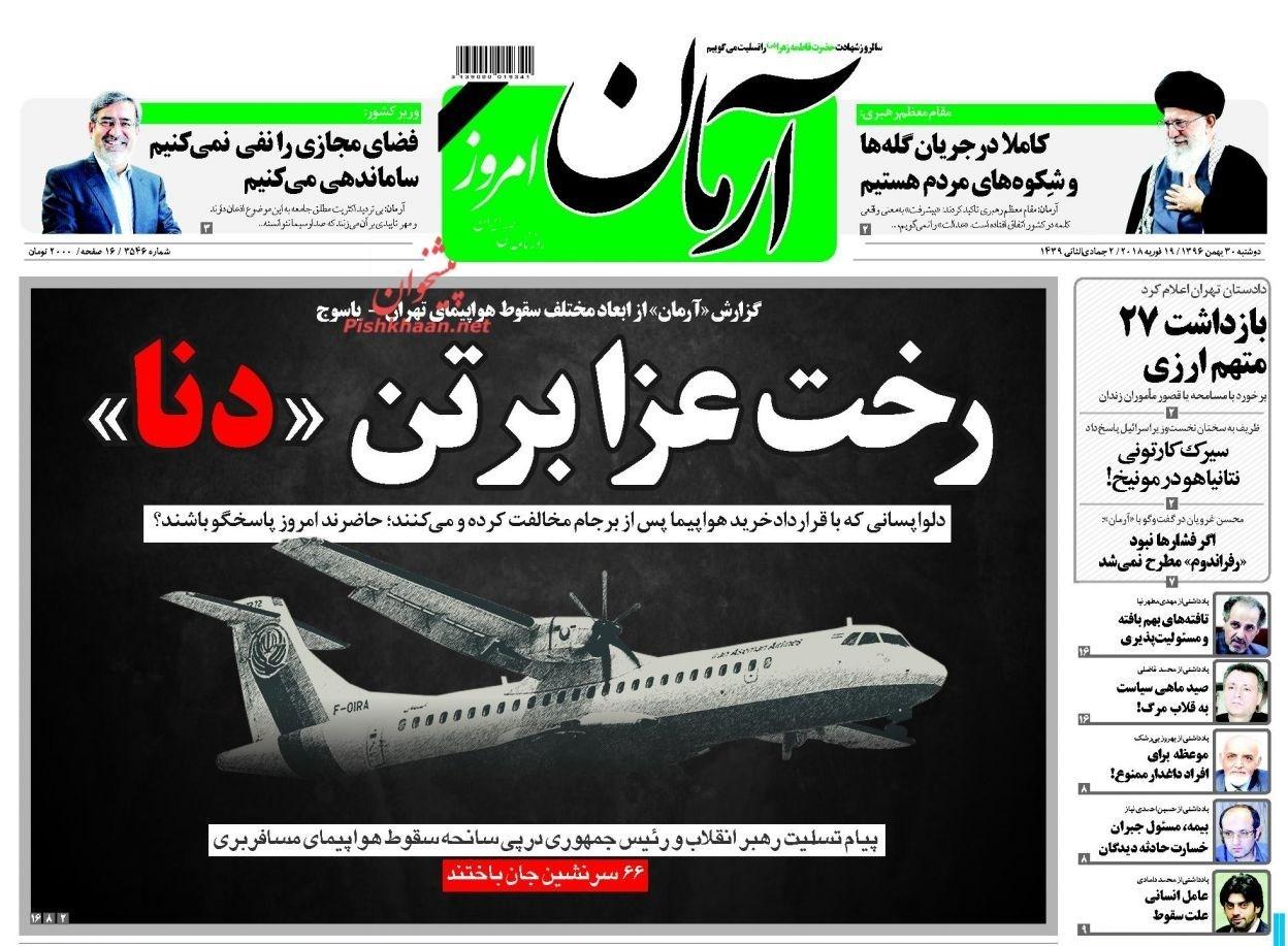 تصاویر صفحه روزنامههای دوشنبه ۳۰ بهمن