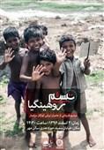 حامیان ایرانی آوارگان میانماری تقدیر میشوند