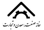انتخابات خانه صنعت و معدن استان بوشهر برگزار شد