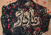 سرودههایی در رثای امالائمه:« چادرت را بتکان روزی ما را بفرست»