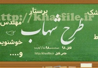 جزییات شناسایی استعدادها در طرح شهاب؛ آیا مدارس آماده اند؟