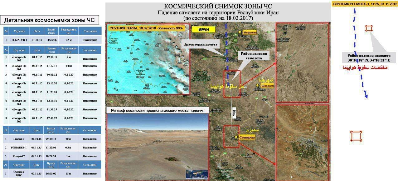 ارتش نقشه مختصات تقریبی محل سقوط هواپیما را در اختیار ستاد بحران گذاشت + تصویر