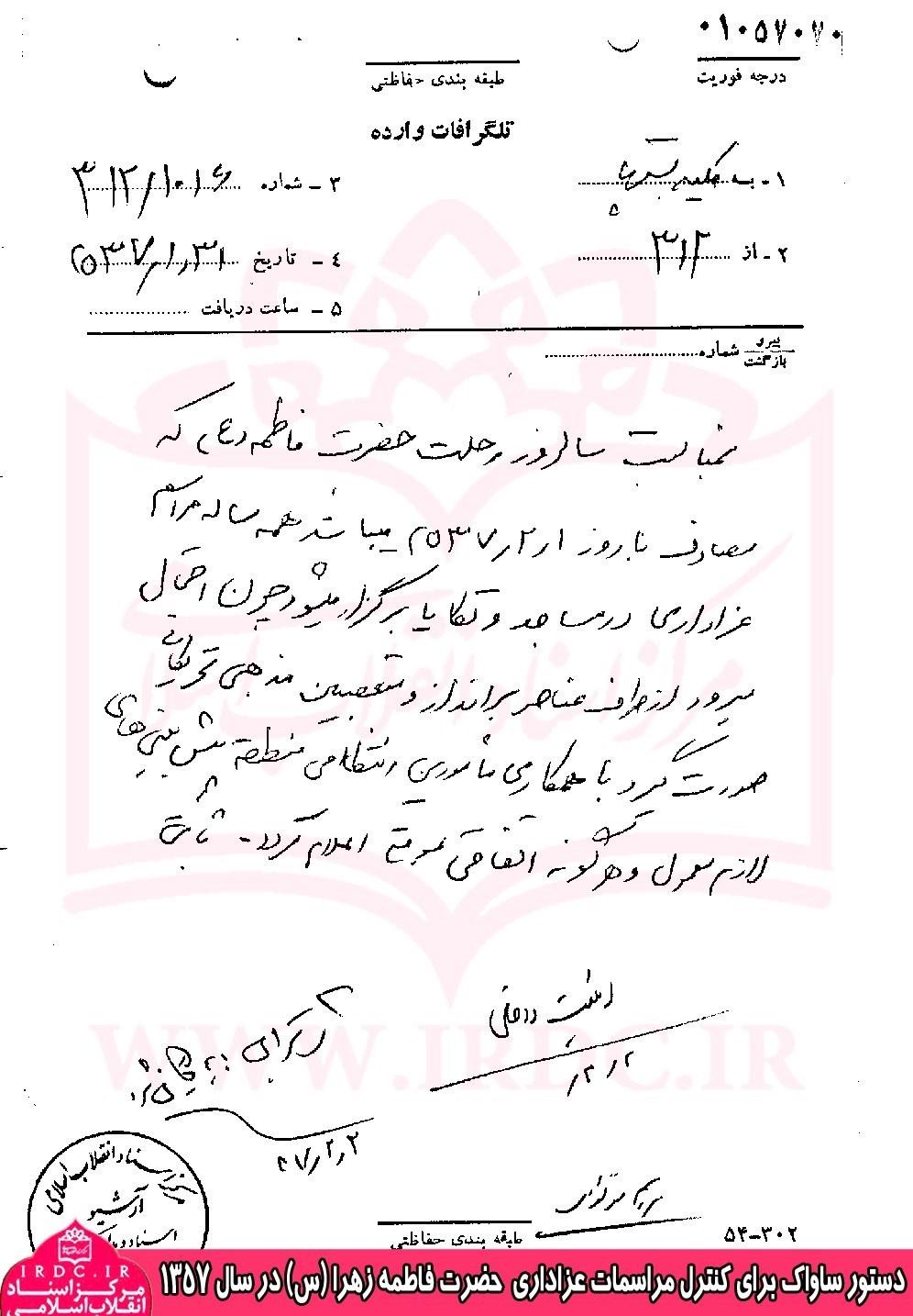 دستور ساواک برای کنترل مراسم عزاداری حضرت زهرا(س) در سال ۵۷ + سند