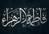 بهترین اقدام براى حفظ شخصیت زن به روایت حضرت زهرا(س)