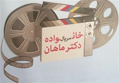 لاله اسکندری، شیوا ابراهیمی و بهرام شاه محمدلو به سریال خانواده دکتر ماهان پیوستند
