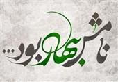 «نامش بهار بود»؛ 11 سوگسروده در رثای حضرت زهرا(س)