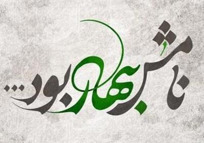 «نامش بهار بود»؛ 11 سوگ سروده در رثای حضرت زهرا(س)