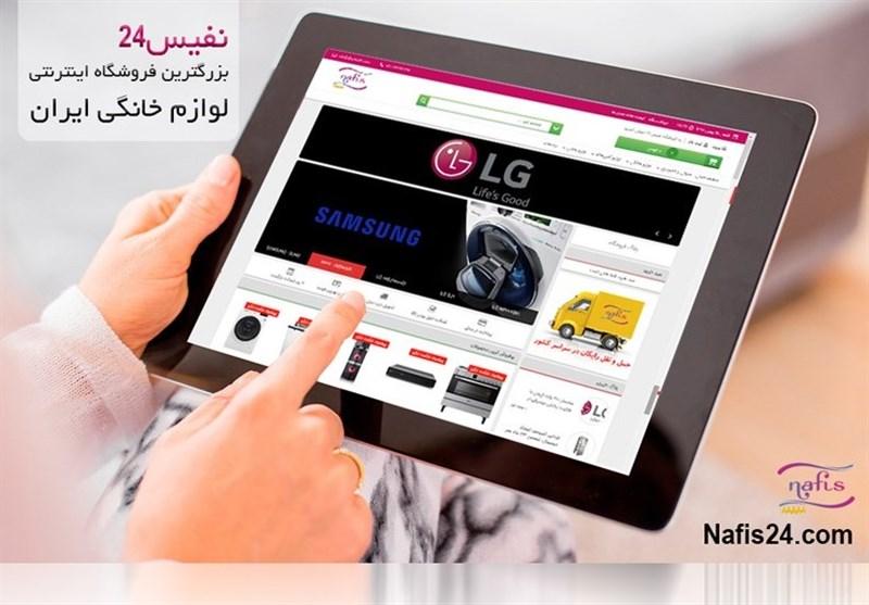 فروشگاه نفیس 24، بهترین فروشگاه اینترنتی برای خرید لوازم خانگی