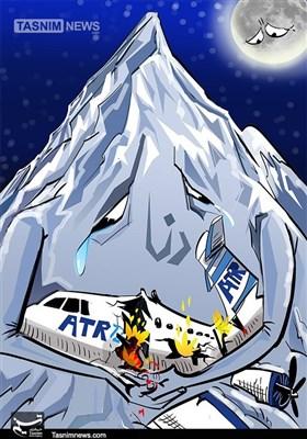 کاریکاتور/ هواپیما ATR72 در قلب کوه دنا