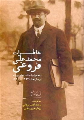 انتشار «خاطرات محمدعلی فروغی» برای نخستینبار