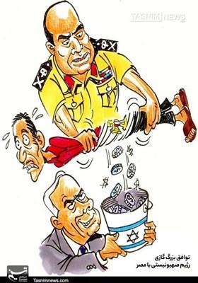 کاریکاتور/توافقبزرگگازی رژیمصهیونیستی با مصر