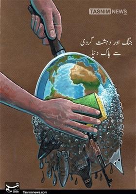 جنگ اور دہشتگردی سے پاک دنیا