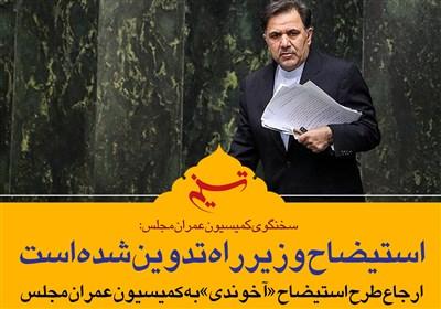 عضو کمیسیون عمران مجلس: محکم پای استیضاح آخوندی ایستاده ایم