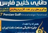 بوشهر  دومین فنبازار صنایع نفت، گاز و پتروشیمی در عسلویه برگزار میشود