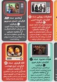 فیلمهای سینمایی آخر هفته در تلویزیون