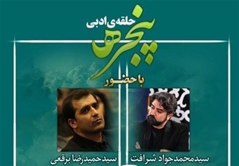 «حلقه ادبی پنجره» این هفته در تهران