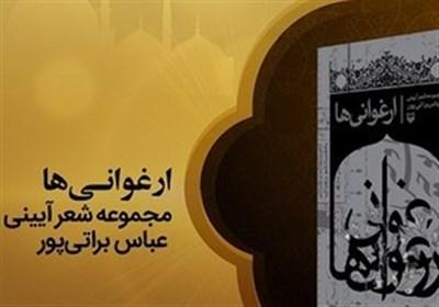 مجموعه اشعار عباس براتی پور منتشر شد