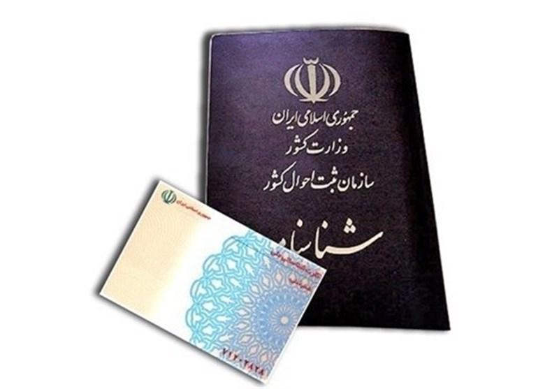 وزارت کشور: کپى کارت ملى و شناسنامه براى انجام امور ادارى حذف میشود