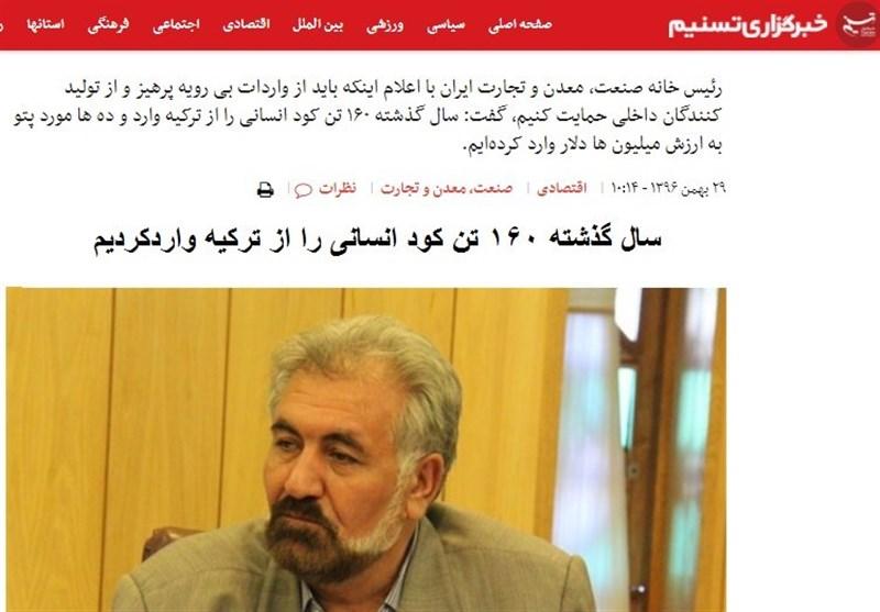واکنش توئیتری به واردات #کود_انسانی از ترکیه؛ مشکل کودهای داخلی چیست؟!