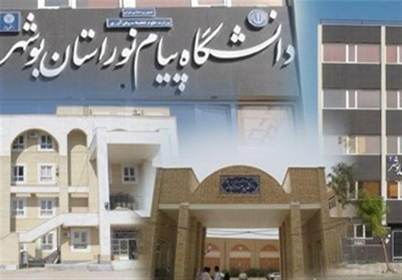 بوشهر  انجمنهای کارآفرینی و محیط زیستی در دانشگاه پیام نور فعال میشود