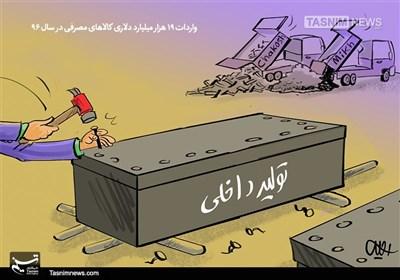 کاریکاتور/ سونامی واردات کالای بد!!!