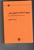 «ضرورت اصلاحات در آموزش عالی» منتشر شد